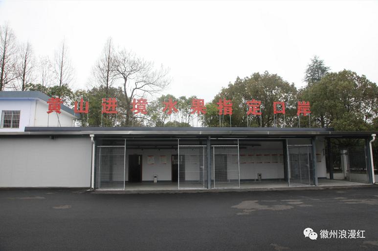 黄山屯溪国际机场进境水果指定监管场地通过海关总署验收
