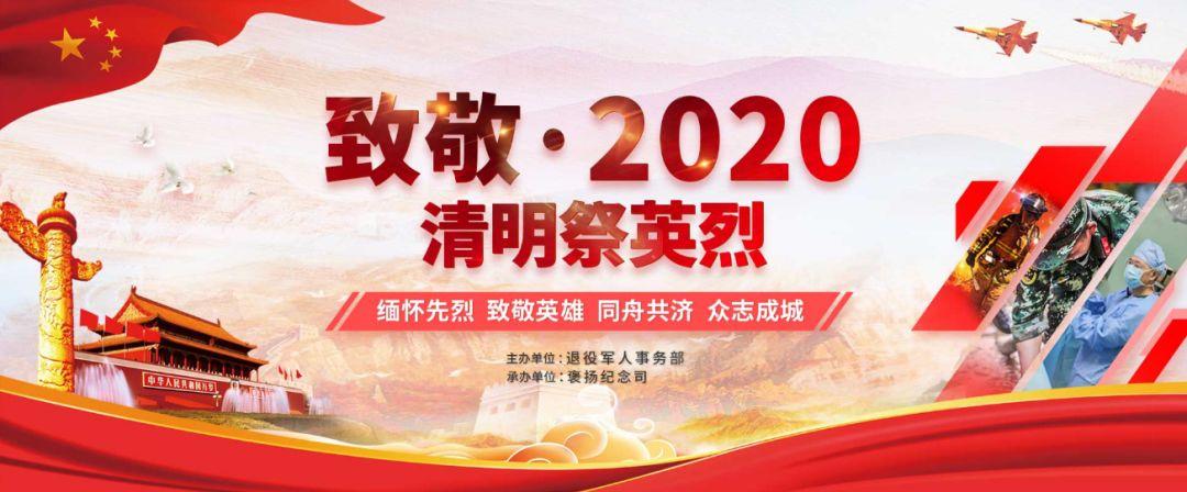 浪漫红公司开展网上祭奠英烈活动