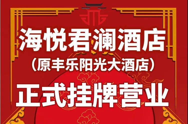 文旅新融合,海悦君澜酒店(原丰乐阳光大酒店)正式挂牌营业