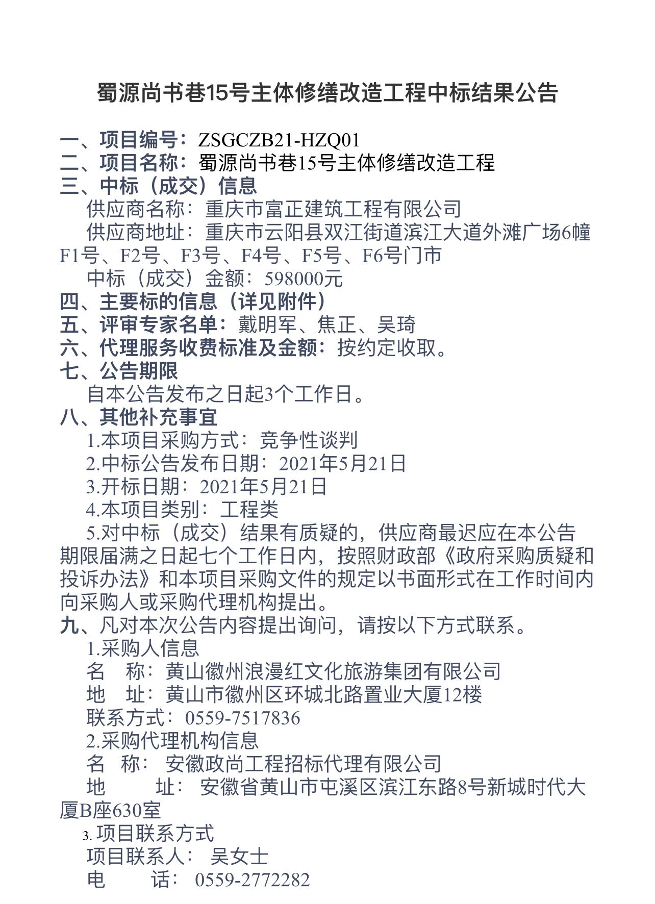蜀源尚书巷15号主体修缮改造工程中标结果公告